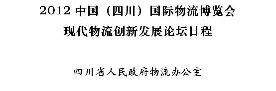 论坛日程.png