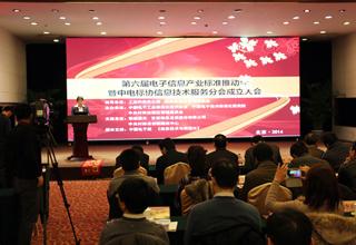 第六届电子信息产业标准推动会召开