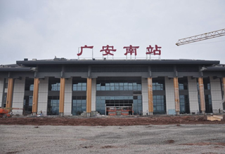 广安南站基本完工 成